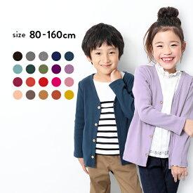 【送料無料】リブカーディガン 男の子 女の子 ジャケット 羽織り 全20色 80-160 ベビー 子供服 キッズ ジュニア 子供 こども 子ども ダンス M1-1