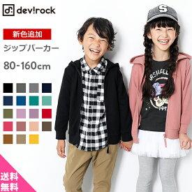 【送料無料】ジップパーカー 男の子 女の子 ジャケット 羽織り 全19色 80-160 ベビー 子供服 キッズ ジュニア 子供 こども 子ども ダンス M1-1