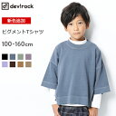 【送料無料】[devirock ピグメント加工コクーンTシャツ 男の子 女の子 トップス 長袖 長そで 100-160] 子供服 韓国子…