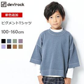 【送料無料】ピグメント加工コクーンTシャツ 男の子 女の子 トップス 長袖 長そで 100-160 子供服 キッズ ジュニア 子供 こども 子ども ダンス M1-2