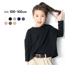 ゆるっと長袖Tシャツ 男の子 女の子 トップス 長袖 長そで ロンT 全8色 100-160 子供服 キッズ ジュニア 子供 こども 子ども ダンス M1-2