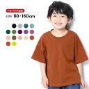BIGシルエットTシャツ 男の子 女の子 トップス Tシャツ ベビー 子供服 キッズ ジュニア 子供 こども 子ども ダンス M1-4