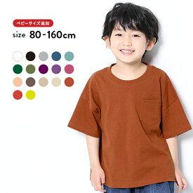BIGシルエットTシャツ 男の子 女の子 トップス Tシャツ ベビー 子供服 キッズ ジュニア 子供 こども 子ども ダンス M1-2