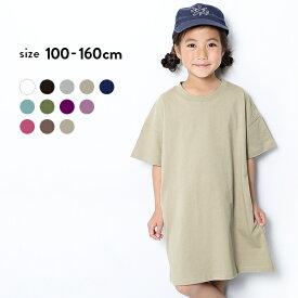 BIGシルエットTシャツワンピース 女の子 ワンピース 半袖ワンピース 子供服 キッズ ジュニア 子供 こども 子ども