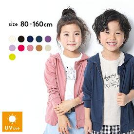 【セール 17%OFF】【送料無料】 UVカットジップパーカー 男の子 女の子 トップス UVパーカー ベビー 子供服 キッズ ジュニア プール 子供 こども 子ども M1-3