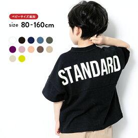 バックプリントロゴTシャツ 男の子 女の子 トップス Tシャツ ベビー 子供服 キッズ ジュニア 子供 こども 子ども ダンス M1-2
