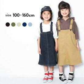 【送料無料】ジャンパースカート 女の子 セットアップ サロペット 全5色 100-160 子供服 キッズ ジュニア 子供 こども 子ども