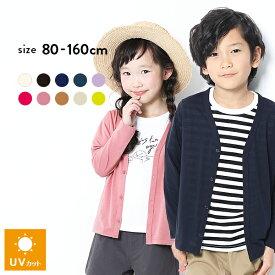 UVカットカーディガン 男の子 女の子 トップス カーディガン 羽織り ベビー 子供服 キッズ ジュニア 子供 こども 子ども M1-4