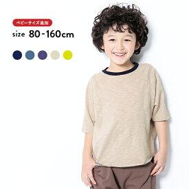 バイカラースラブTシャツ 男の子 女の子 トップス Tシャツ ベビー 子供服 キッズ ジュニア 子供 こども 子ども
