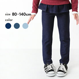 ペプラムデニムニットレギンスパンツ 女の子 パンツ ズボン ボトムス フリル ベビー 子供服 キッズ ジュニア 子供 こども 子ども 80cm 90cm 95cm 100cm 110cm 120cm 130cm 140cm