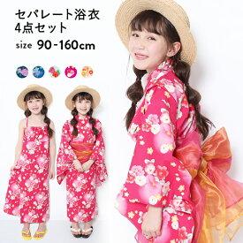 【送料無料】 浴衣 セパレート 帯2本 4点セット 女の子 浴衣 ベビー 子供服 キッズ ジュニア 子供 こども 子ども