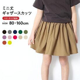 ミニ丈ギャザースカッツ 女の子 ボトムス インナーパンツ付ミニスカート ベビー 子供服 キッズ ジュニア 子供 こども 子ども ダンス M1-1