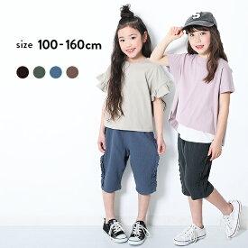 ダブルガーゼパンツ 女の子 ボトムス ハーフパンツ 半ズボン フリル 子供服 キッズ ジュニア 子供 こども 子ども ワンマイルウェア