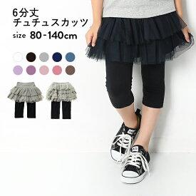 【送料無料】 6分丈チュチュスカッツ 女の子 ボトムス スカート 6分丈スカッツ ベビー 子供服 キッズ ジュニア 子供 こども 子ども ダンス M1-2