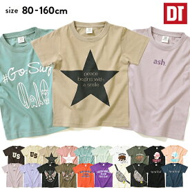 【送料無料】 デビラボ プリントTシャツ 男の子 女の子 半袖 半そで トップス Tシャツ ルームウェア 全20色 80-160 ベビー 子供服 キッズ ジュニア 子供 こども 子ども ワンマイルウェア M1-4