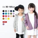 【送料無料】ジップパーカー 男の子 女の子 ジャケット 羽織り 全19色 80-160 ベビー 子供服 キッズ ジュニア 子供 こ…