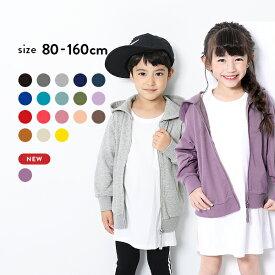 【送料無料】ジップパーカー 男の子 女の子 ジャケット 羽織り ベビー 子供服 キッズ ジュニア ルームウェア 子供 こども 子ども ワンマイルウェア M1-1