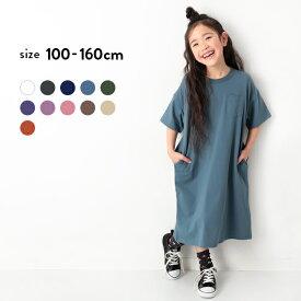 BIGシルエットロング丈ワンピース 女の子 ワンピース 半袖 半そで 綿100% トップス 半袖 半そで Tシャツ 子供服 キッズ ジュニア 子供 こども 子ども