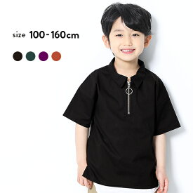 【送料無料】リングジップビッグシャツ 男の子 女の子 トップス シャツ ブラウス 半袖 半そで 無地 Tシャツ 子供服 キッズ ジュニア 子供 こども 子ども