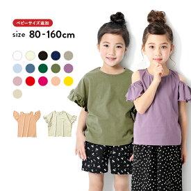 ガールズデザインTシャツ 女の子 トップス Tシャツ 綿100% カットソー 半袖 半そで ベビー 子供服 キッズ ジュニア 子供 こども 子ども 80cm 90-95cm