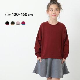 スウェットドッキングワンピース 女の子 長袖 長そで 無地 子供服 キッズ ジュニア 子供 こども 子ども 100cm 110cm 120cm 130cm 140cm 150cm 160cm