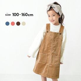 コーデュロイジャンパースカート 女の子 オールインワン ワンピース 子供服 キッズ ジュニア 子供 こども 子ども 100cm 110cm 120cm 130cm 140cm 150cm 160cm