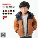 【送料無料】 中綿ジャケット 男の子 女の子 アウター 羽織り ジャンパー コート ベビー 子供服 キッズ ジュニア 子供…