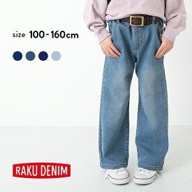 楽デニム ワイドデニムパンツ 男の子 女の子 パンツ 長ズボン ジーパン ロングパンツ 子供服 キッズ ジュニア 子供 こども 子ども 100cm 110cm 120cm 130cm 140cm 150cm 160cm