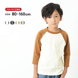 ラグラン7分袖Tシャツ 男の子 女の子 トップス 長袖 長そで ロンT カットソー ベビー 子供服 キッズ ジュニア 子供 こども 子ども 80cm 90cm 95cm 100cm 110cm 120cm 130cm 140cm 150cm 160cm