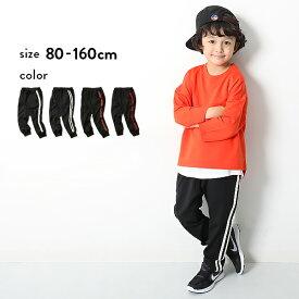 【アウトレット】【送料無料】ライントラックパンツ 男の子 女の子 ボトムス 長ズボン 全4色 80-160 ベビー 子供服 キッズ ジュニア 子供 こども 子ども