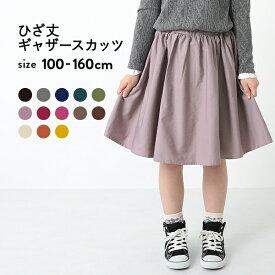 【31%OFF】ひざ丈ギャザースカッツ 女の子 ボトムス スカート 子供服 キッズ ジュニア 子供 こども 子ども