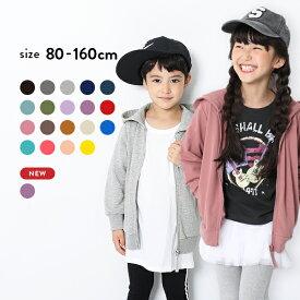 【タイムセール 12%OFF】ジップパーカー 男の子 女の子 ジャケット 羽織り ベビー服 子供服 キッズ ジュニア ルームウェア 子供 こども 子ども ワンマイルウェア