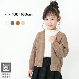 ざっくりカーディガン 女の子 トップス ニット セーター 羽織り 子供服 キッズ ジュニア 子供 こども 子ども 100cm 110cm 120cm 130cm 140cm 150cm 160cm