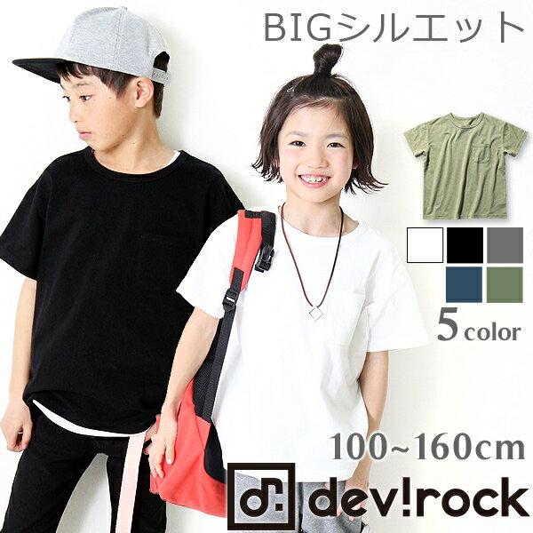 [DT BIGシルエット半袖Tシャツ ビッグT カットソー 無地 綿100%] キッズ 韓国子供服 ジュニア 子供服 男の子 女の子 ダンス M1-4《3240円(税込)以上送料無料》