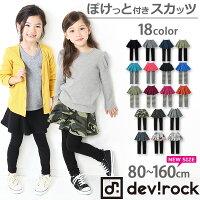 devirock全18色上質ストレッチポケット付き10分丈スカッツスカート付きレギンス無地柄