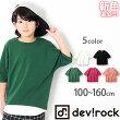 devirock無地ゆるっと半袖TシャツゆるTカットソーベーシックシンプル