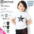 devirock全11柄ロゴ&サーフ&スター&恐竜プリント半袖ラッシュガード水着日焼け対策
