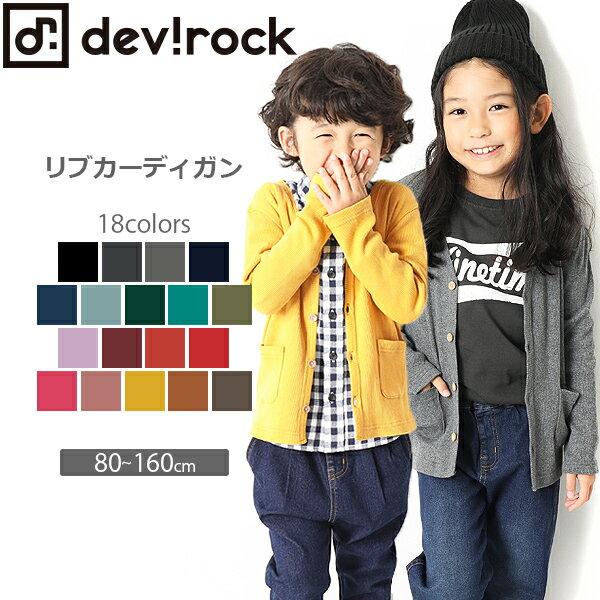 [devirock Vネックベーシックリブカーディガン 男の子 女の子 カーディガン 全18色 80-160] ベビー 子供服 韓国子供服 キッズ ジュニア 子供 こども 子ども ダンス M1-2《3240円(税込)以上送料無料》