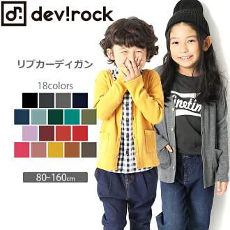 Child dance M1-2 WK of the 100cm 110cm 120cm 130cm 140cm 150cm 160cm baby kids Korea children's clothes youth children's clothes boy woman in spring latest all ten colors of [DT ★ basic lib cardigan] plain fabric Shin pull neon 2014