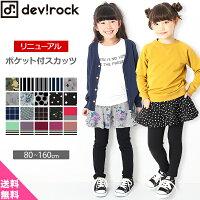 devirock上質ストレッチポケット付きスカッツ10分丈スカート付きレギンス女の子ボトムス全20色80-160