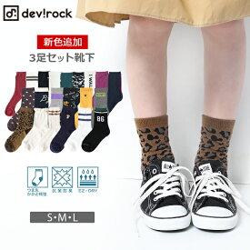 [devirock 3足セット靴下 男の子 女の子 靴下 全5柄 S-L] 子供服 韓国子供服 キッズ ジュニア 子供 こども 子ども ダンス M1-4《3240円(税込)以上送料無料》
