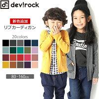 devirockVネックベーシックリブカーディガン男の子女の子カーディガン全18色80-160
