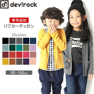 ≪It is 》 [Y02] more than child dance M1-2 《 4,000 yen of the baby kids Korea children's clothes youth children's clothes boy woman in spring latest all ten colors of advance reservation ≫ [DT BASIC ★ basic lib cardigan] plain fabric Shin pull neon 2014