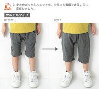 devirock7分丈裾リブ&サルエルパンツ男の子女の子ズボン全13色80-160