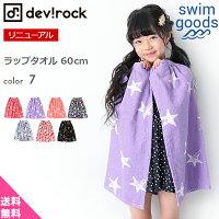 devirockラップタオル60cm男の子女の子タオル水着全7柄ワンサイズ