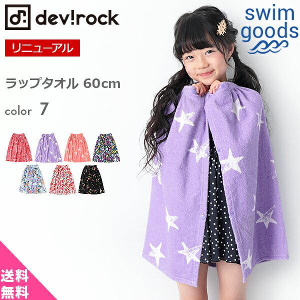 [devirock ラップタオル 60cm 男の子 女の子 タオル 水着 全7柄 ワンサイズ] 子供服 韓国子供服 キッズ ジュニア 子供 こども 子ども ダンス M1-1 ×送料無料