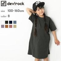devirockロング丈BIGシルエットワンピース女の子ワンピース全8色100-160