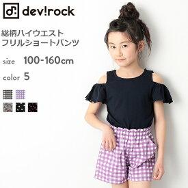 [devirock 総柄ショート パンツ 女の子 ズボン 全4柄 100-160] 子供服 韓国子供服 キッズ ジュニア 子供 こども 子ども ダンス M1-1 夏服 女の子秋
