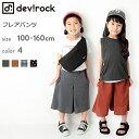 [devirock フレアパンツ 女の子 ズボン ワイドパンツ 全4色 100-160] 子供服 韓国子供服 キッズ ジュニア 子供 こども…