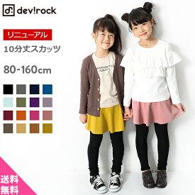 【送料無料】[devirock 10分丈 スカッツ 無地 女の子 ボトムス スカート 全16色 80-160] ベビー 子供服 韓国子供服 キッズ ジュニア 子供 こども 子ども ダンス M1-1 女の子秋 一部予約